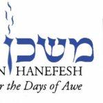 New Maczhor for High Holy Days!